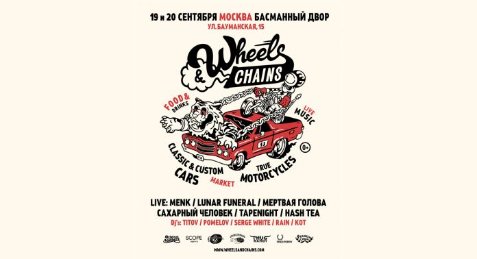 Wheels and Chains 2020 - Каменный лес Stone Forest