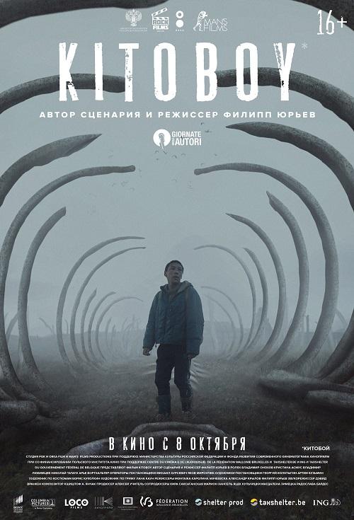 Kitoboy фильм 2020 - Каменный лес Stone Forest