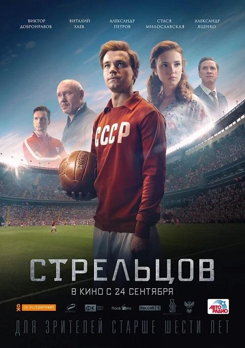 Постер Стрельцов 2020 - Каменный лес Stone Forest