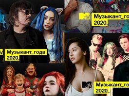 MTV: Музыкант года 2020 - Каменный лес Stone Forest