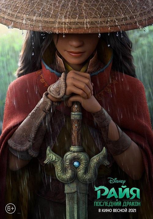 Постер Райя и последний дракон - Каменный лес Stone Forest