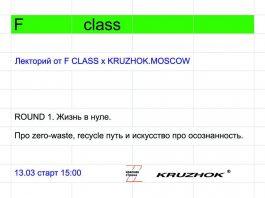 F class x KRUZHOK MOSCOW - Каменный лес Stone Forest