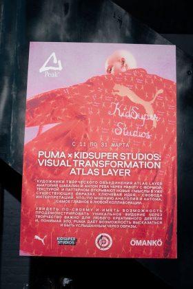 Выставка PUMA KidSuper Studios Atlas Layer - Каменный лес Stone Forest