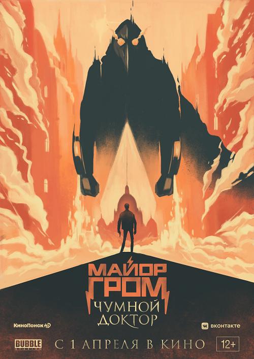 Майор Гром Чумной доктор постер - Каменный лес Stone Forest