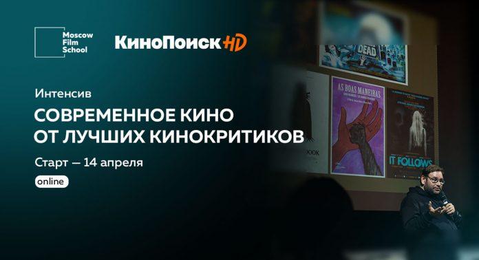 Московская школа кино запускает курс в партнерстве с КиноПоиск HD