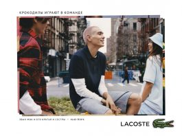 Lacoste представил кампанию, посвященную поло