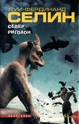 Луи-Фердинанд Селин Ригодон - Каменный лес Stone Forest