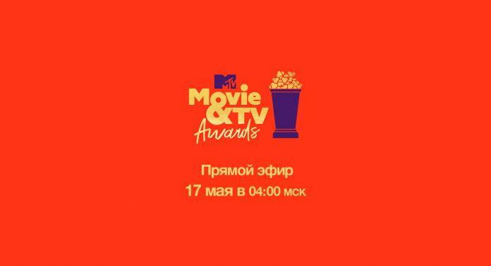 MTV Movie & TV Awards - Каменный лес Stone Forest