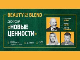 Владимир Познер, Ксения Собчак и Леонид Парфенов обсудят новые ценности на третьей встрече серии дискуссий Beauty of Blend