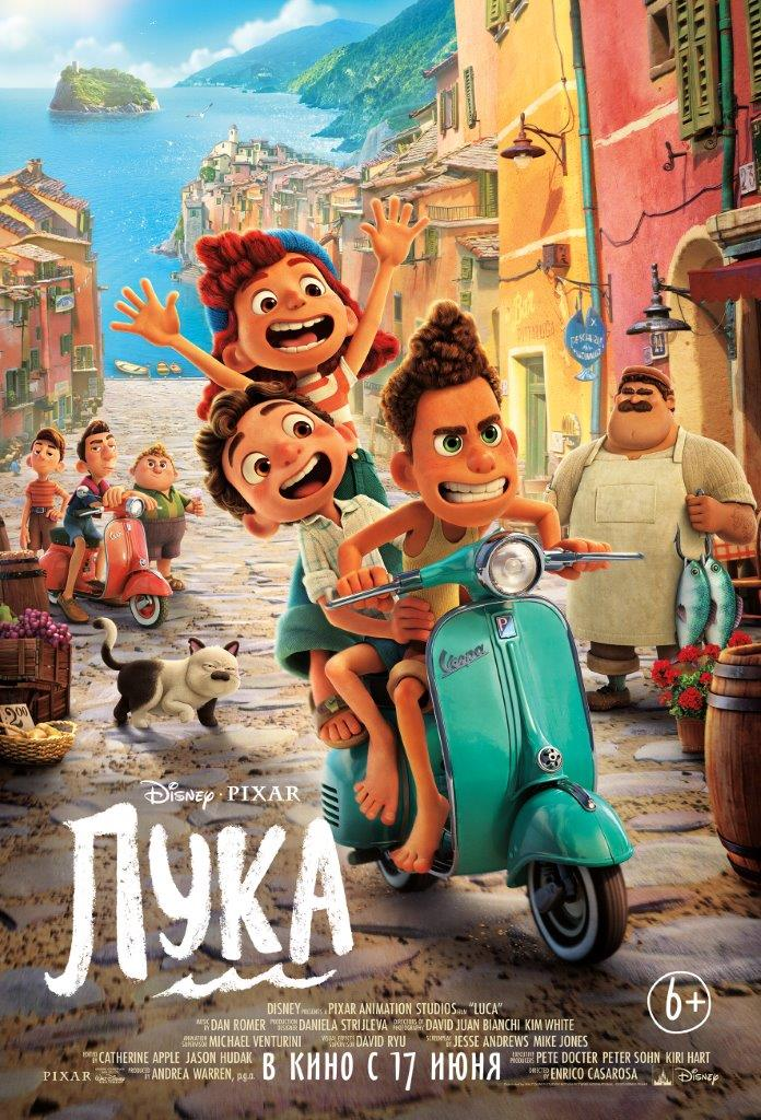 Постер Лука 2021  Pixar - Каменный лес Stone Forest