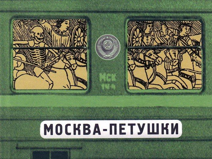 Венедикт Ерофеев Москва Петушки - Каменный лес Stone Forest