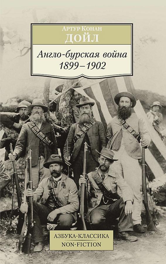 Артур Конан Дойл Великая бурская война - Каменный лес Stone Forest