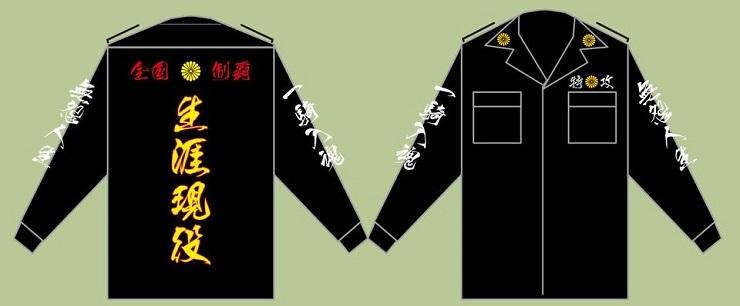 Куртка Токкофуку - Каменный лес Stone Forest