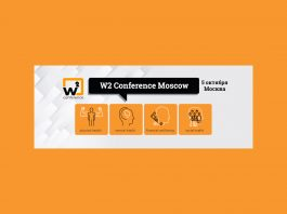 W2 conference Moscow 2021