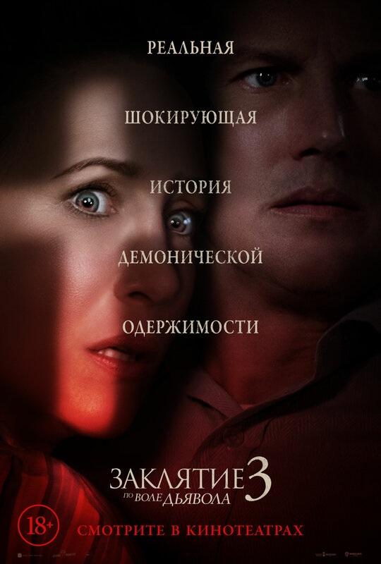 Постер Заклятие 3 - Каменный лес Stone Forest