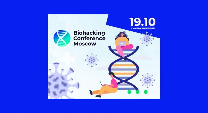 Конференция по биохакингу 2021 года
