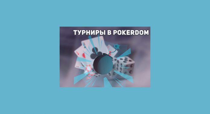 Характеристики игровой площадки Покердом