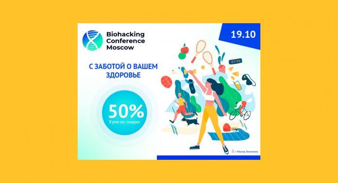 Начни неделю заботы о здоровье вместе с Biohacking Conference Moscow 2021